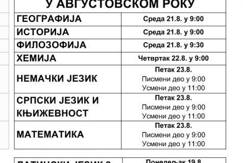 Распоред полагања разредних и поправних испита у августу