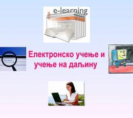 О учењу на даљину